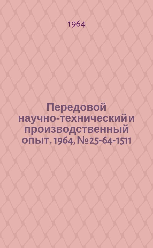 Передовой научно-технический и производственный опыт. 1964, №25-64-1511 : Автооператор к станку 1А 616