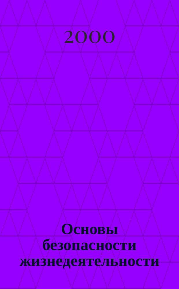 Основы безопасности жизнедеятельности : Информ.-метод. изд. для преподавателей. 2000, №1