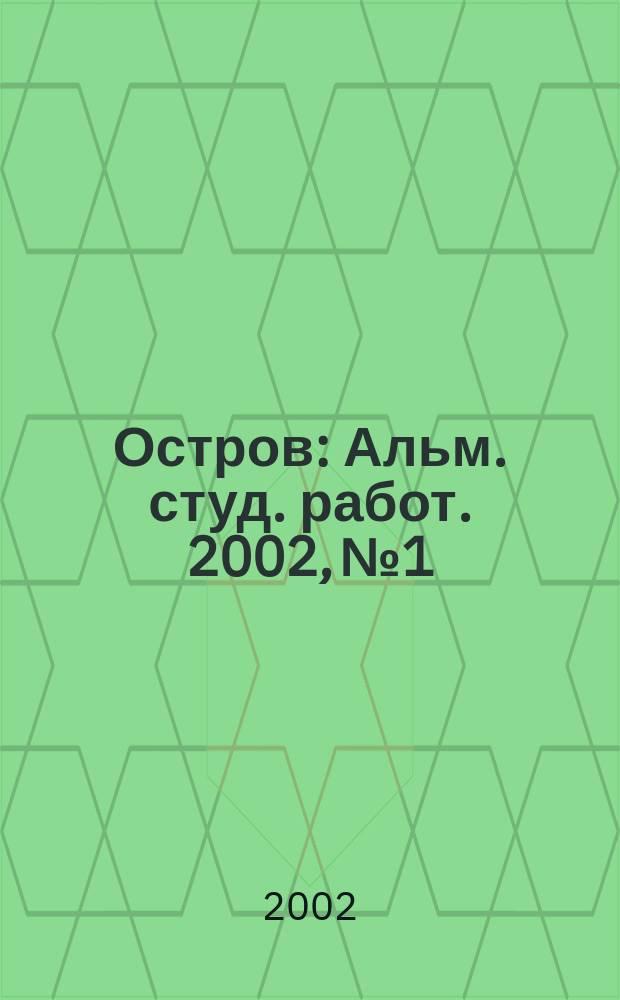 Остров : Альм. студ. работ. 2002, №1