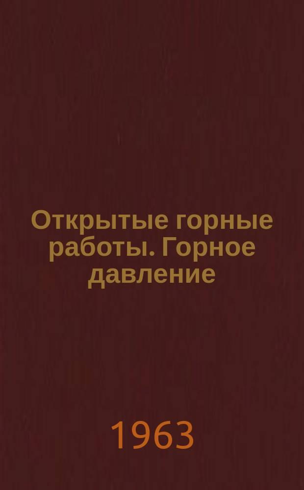 Открытые горные работы. Горное давление : Бюллетень отечеств. и иностр. литературы
