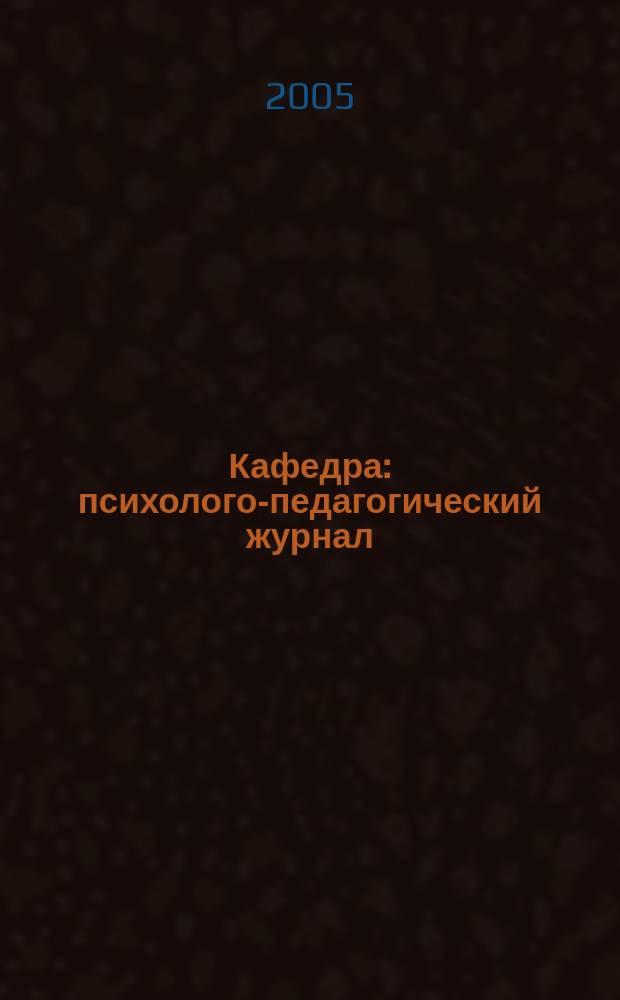 Кафедра : психолого-педагогический журнал