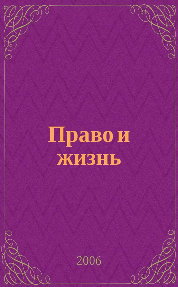 Право и жизнь : Независимый правовой науч.-попул. журн. 2006, 3 (93)