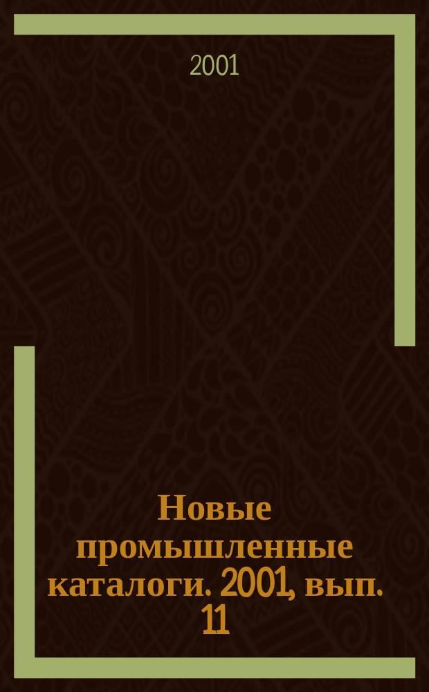 Новые промышленные каталоги. 2001, вып. 11