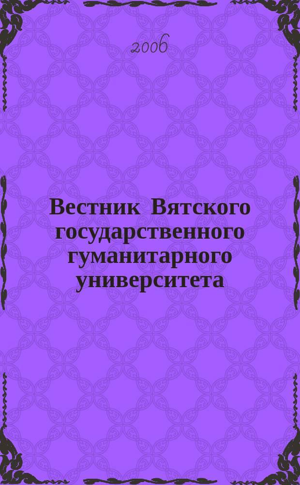 Вестник Вятского государственного гуманитарного университета : Науч. журн. № 14