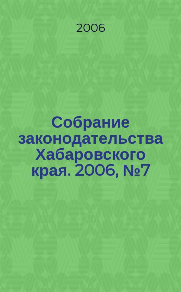 Собрание законодательства Хабаровского края. 2006, № 7 (48)