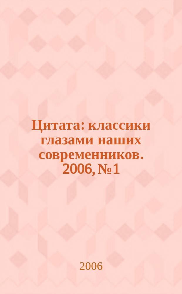 Цитата : классики глазами наших современников. 2006, № 1