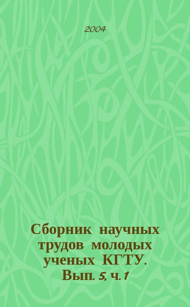 Сборник научных трудов молодых ученых КГТУ. Вып. 5, ч. 1