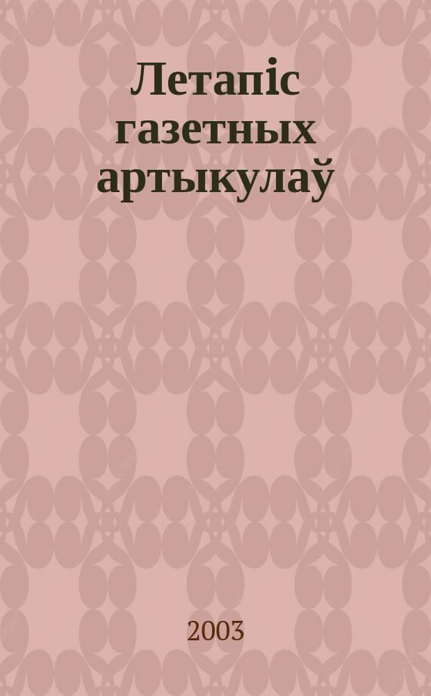 Летапiс газетных артыкулаў : Дзярж. бiблiягр. паказ. 2003, № 3