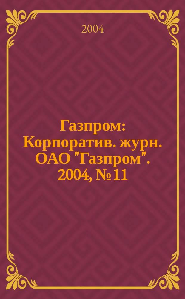 """Газпром : Корпоратив. журн. ОАО """"Газпром"""". 2004, № 11"""