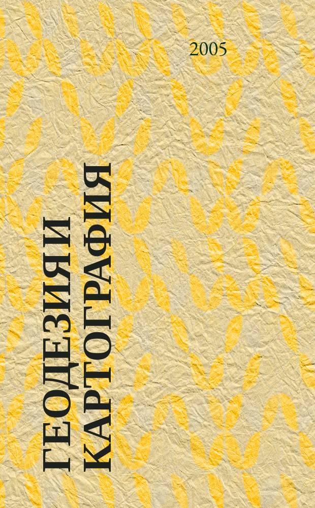 Геодезия и картография : Орган Глав. упр. геодезии и картографии М-ва вн. дел СССР. 2005, № 9