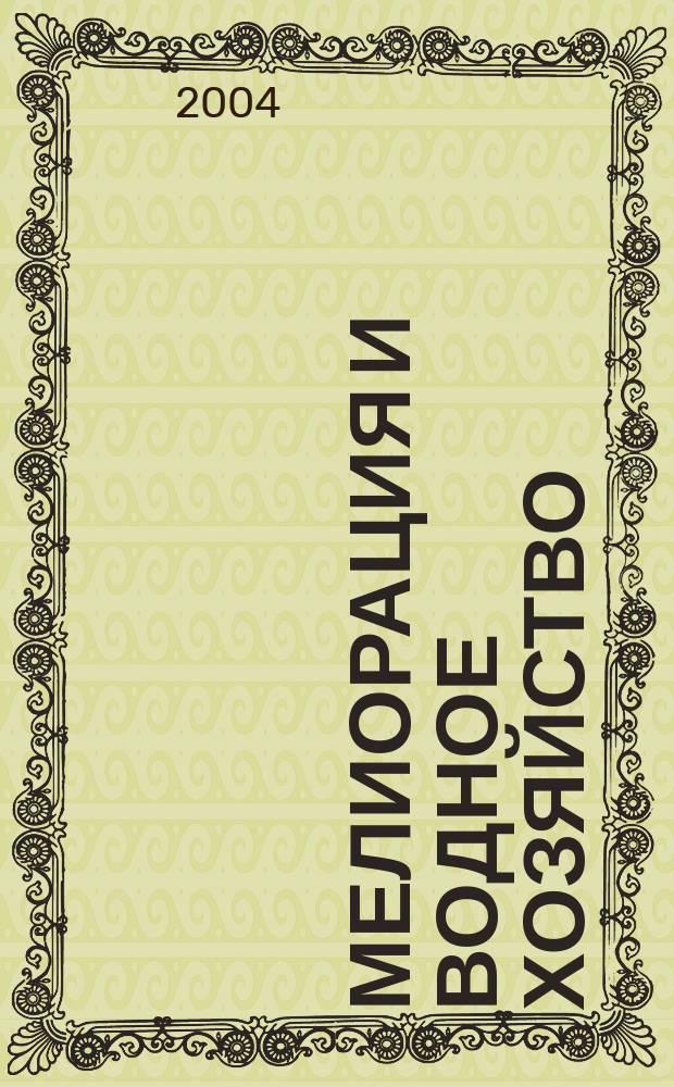 Мелиорация и водное хозяйство : Ежемес. теорет. и науч.-практ. журн. М-ва мелиорации и вод. хоз-ва СССР. 2004, № 5