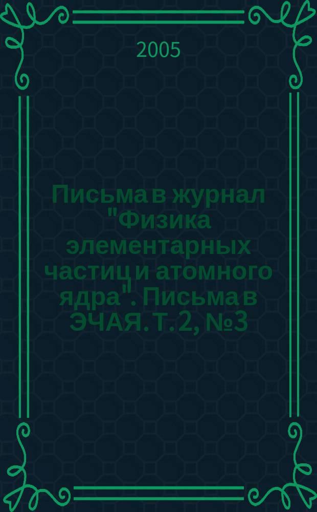 """Письма в журнал """"Физика элементарных частиц и атомного ядра"""". Письма в ЭЧАЯ. Т. 2, № 3 (126)"""