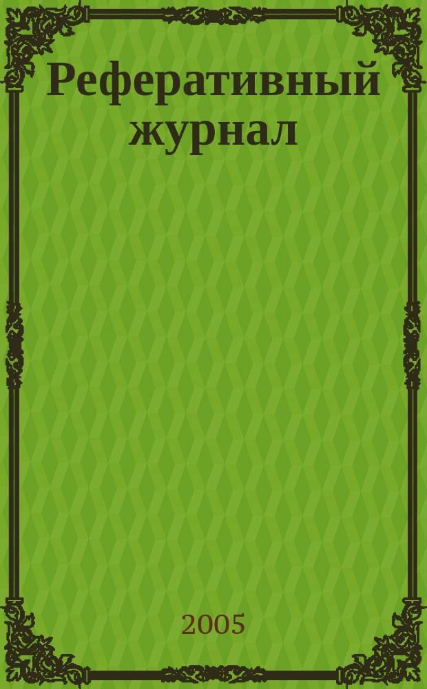 Реферативный журнал : Отд. вып. 2005, № 2