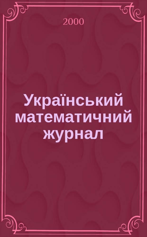 Український математичний журнал : Наук. журн. Т. 52, № 12