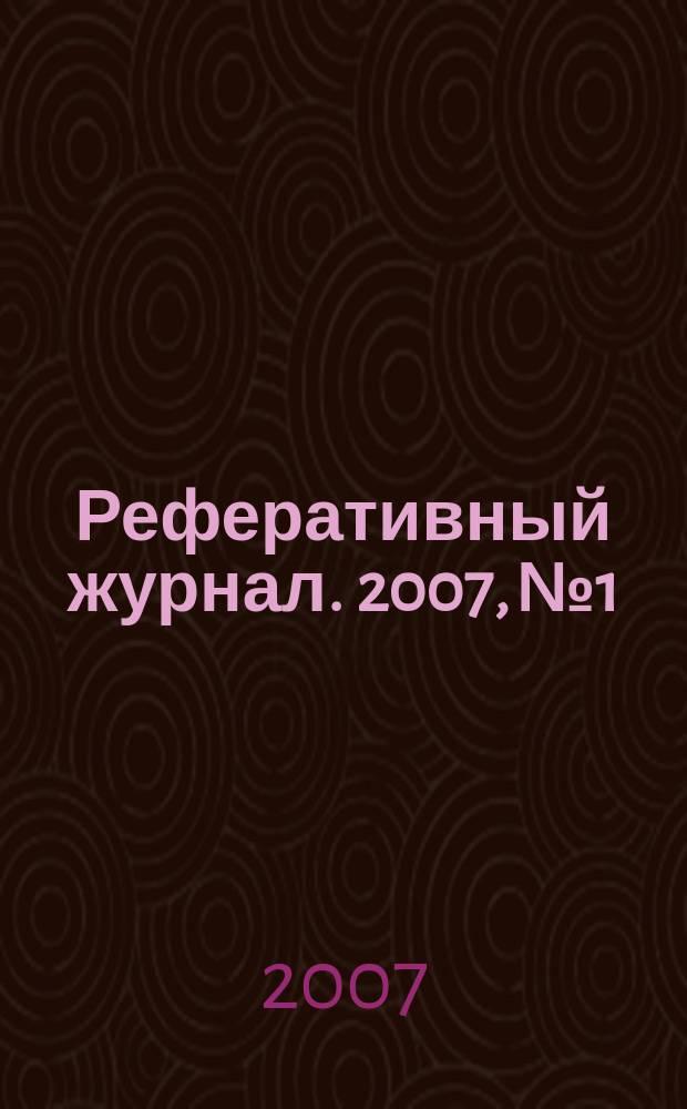 Реферативный журнал. 2007, № 1