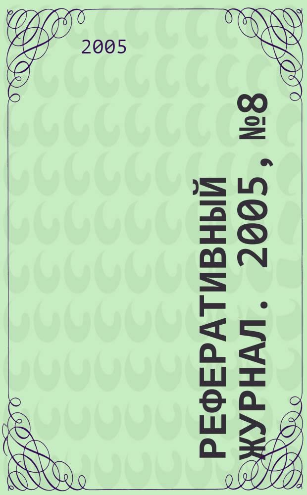 Реферативный журнал. 2005, № 8