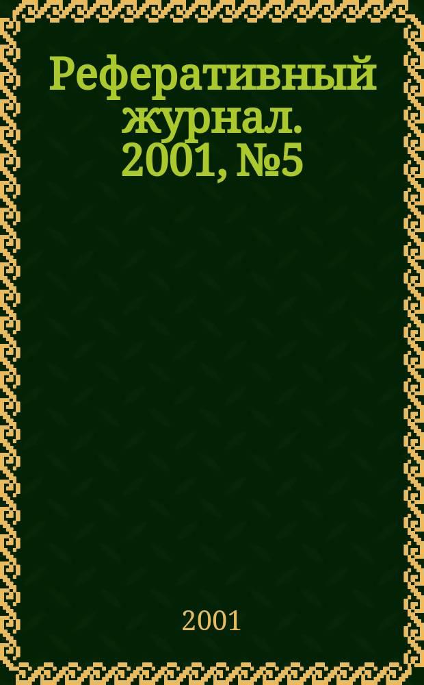 Реферативный журнал. 2001, № 5