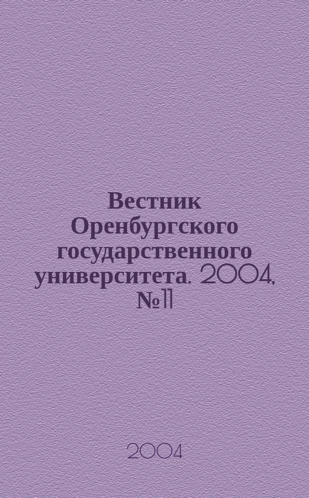 Вестник Оренбургского государственного университета. 2004, № 11 (36)