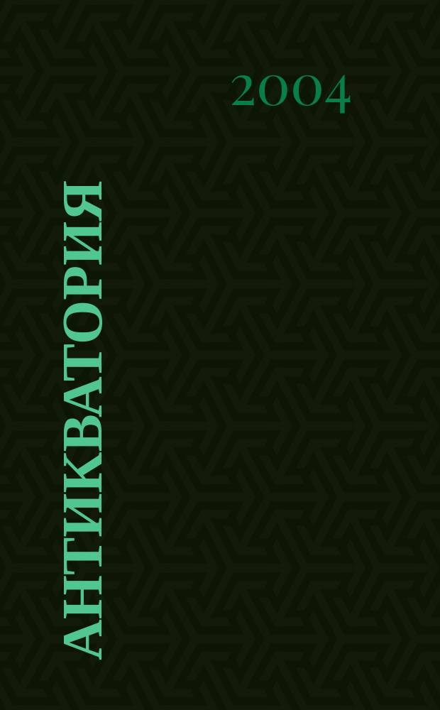 Антикватория : антиквариат. Коллекции. Раритеры журнал. 2004, № 2 (7)