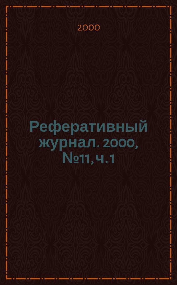 Реферативный журнал. 2000, № 11, ч. 1