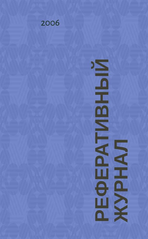 Реферативный журнал : Отд. вып. 2006, № 10