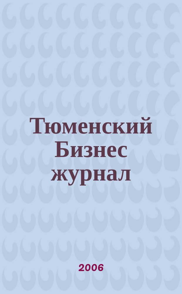 Тюменский Бизнес журнал : для малого и среднего бизнеса. 2006, № 19 (34)