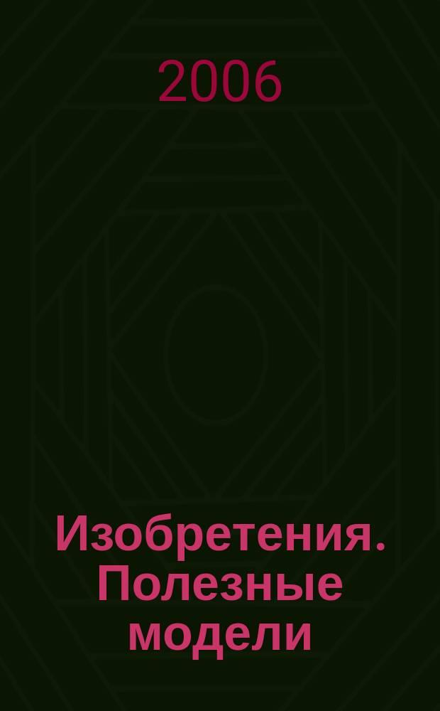 Изобретения. Полезные модели : Офиц. бюл. Рос. агентства по пат. и товар. знакам. 2006, № 2, ч. 1