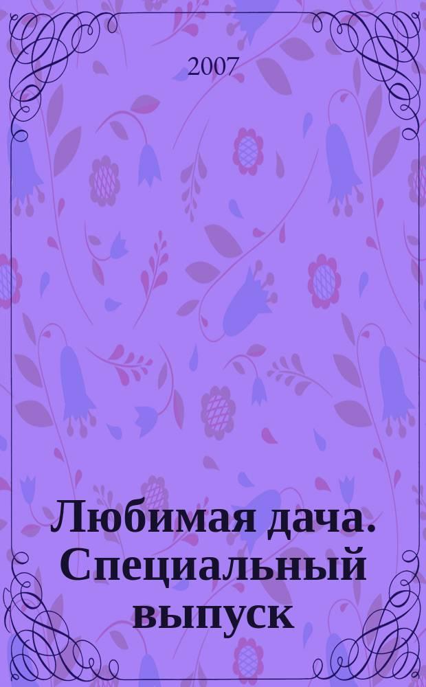 Любимая дача. Специальный выпуск : загородная жизнь круглый год