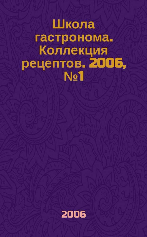 Школа гастронома. Коллекция рецептов. 2006, № 1 (1)