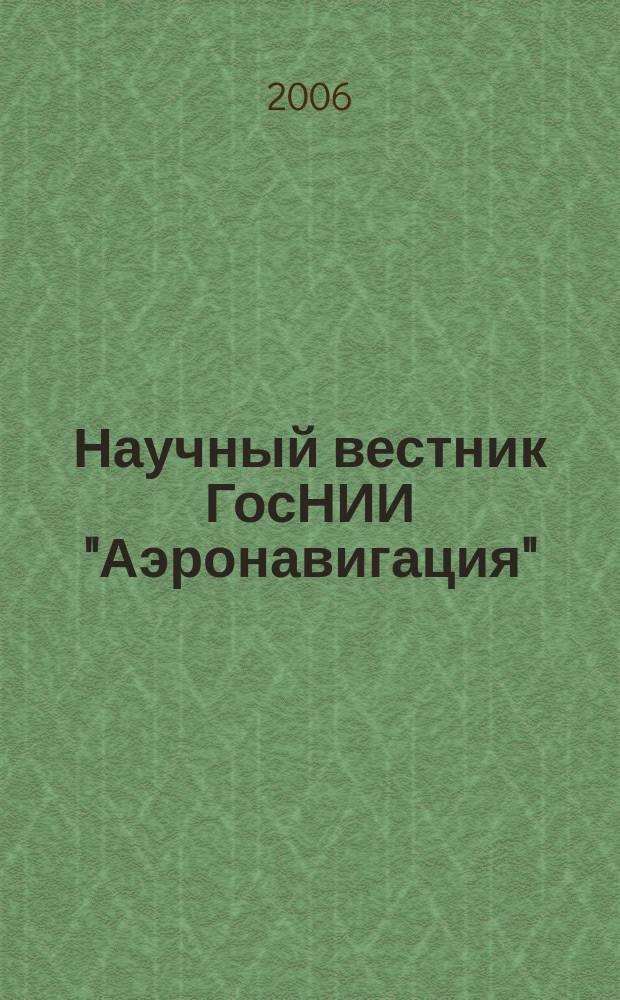 """Научный вестник ГосНИИ """"Аэронавигация"""""""