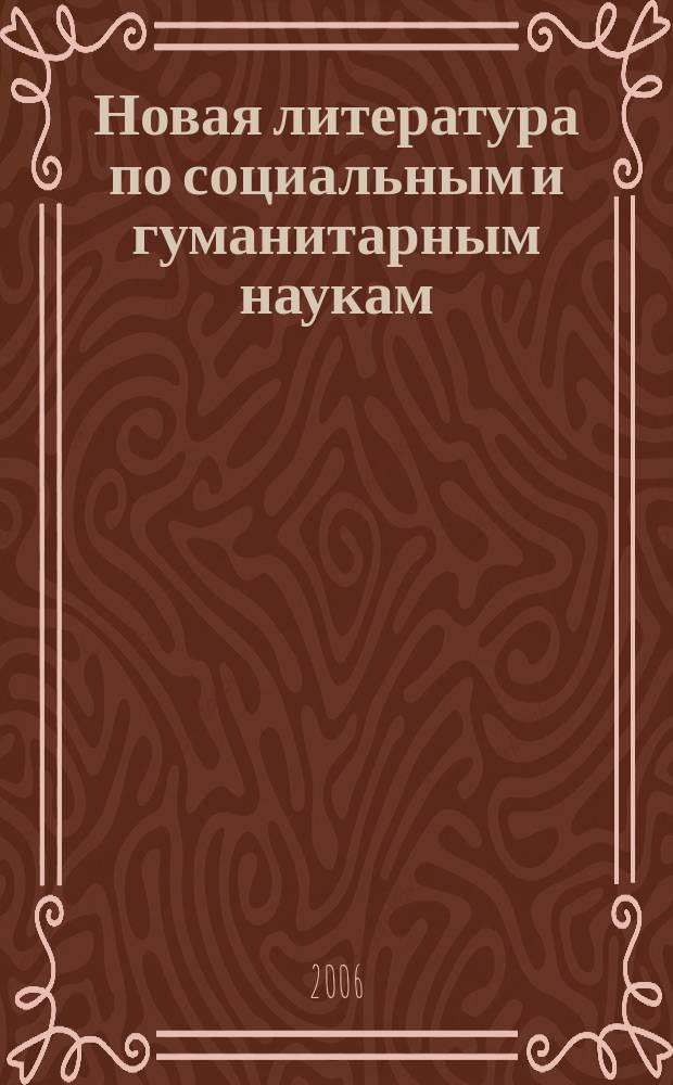 Новая литература по социальным и гуманитарным наукам : библиографический указатель. 2006, № 11