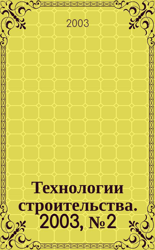 Технологии строительства. 2003, № 2 (24)