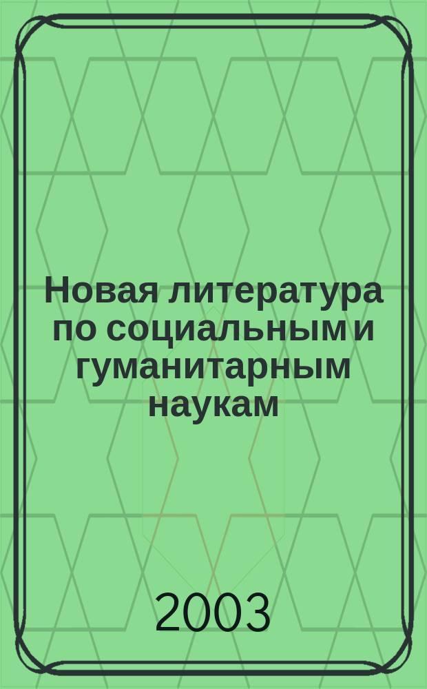 Новая литература по социальным и гуманитарным наукам : библиографический указатель. 2003, № 8