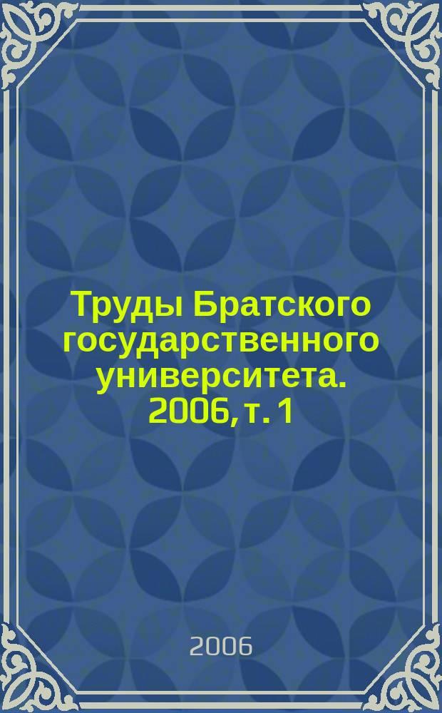 Труды Братского государственного университета. 2006, т. 1