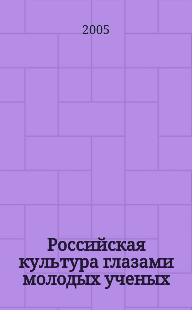 Российская культура глазами молодых ученых : Сб. тр. молодых ученых. Вып. 16