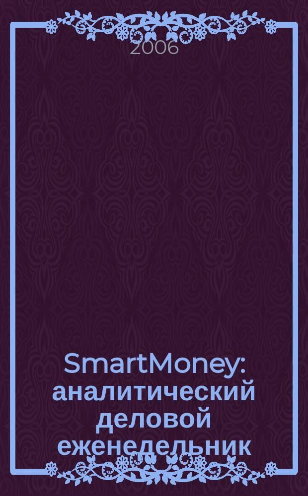 SmartMoney : аналитический деловой еженедельник