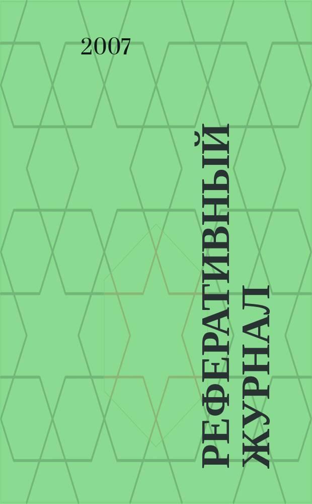 Реферативный журнал : сводный том раздел сводного тома. 2007, № 10
