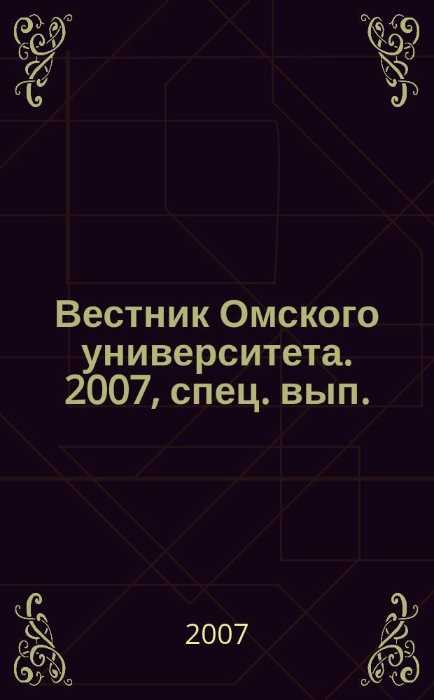 Вестник Омского университета. 2007, спец. вып. : Комбинаторные методы алгебры и сложность вычислений