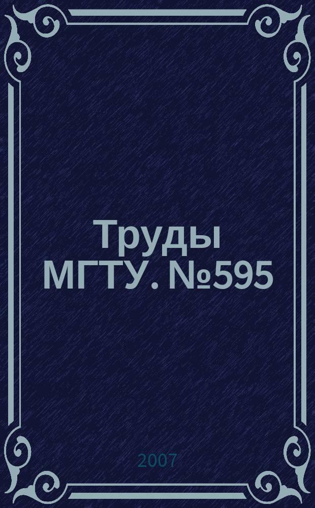 Труды МГТУ. № 595 : Математическое моделирование сложных технических систем