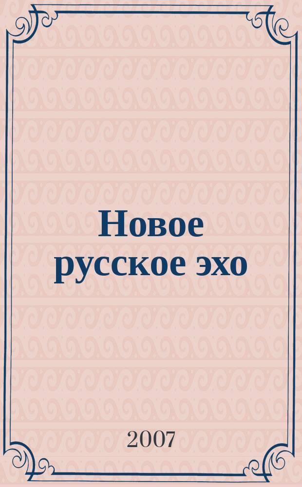 Новое русское эхо : израилький литературно-художественный журнал