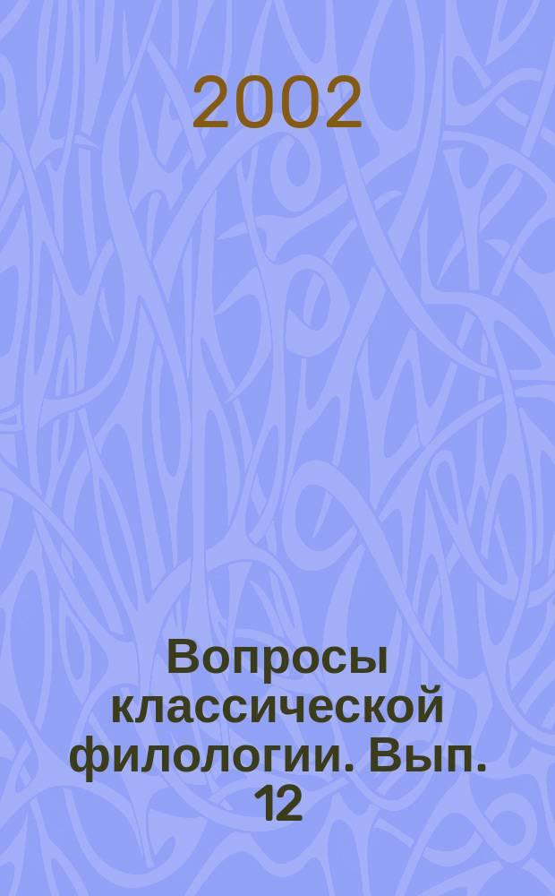 Вопросы классической филологии. Вып. 12 : Ετρωματεiς
