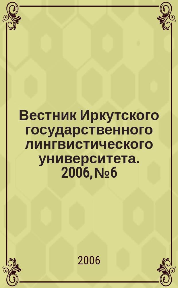 Вестник Иркутского государственного лингвистического университета. 2006, № 6 : Инновации в языковом образовании - 3