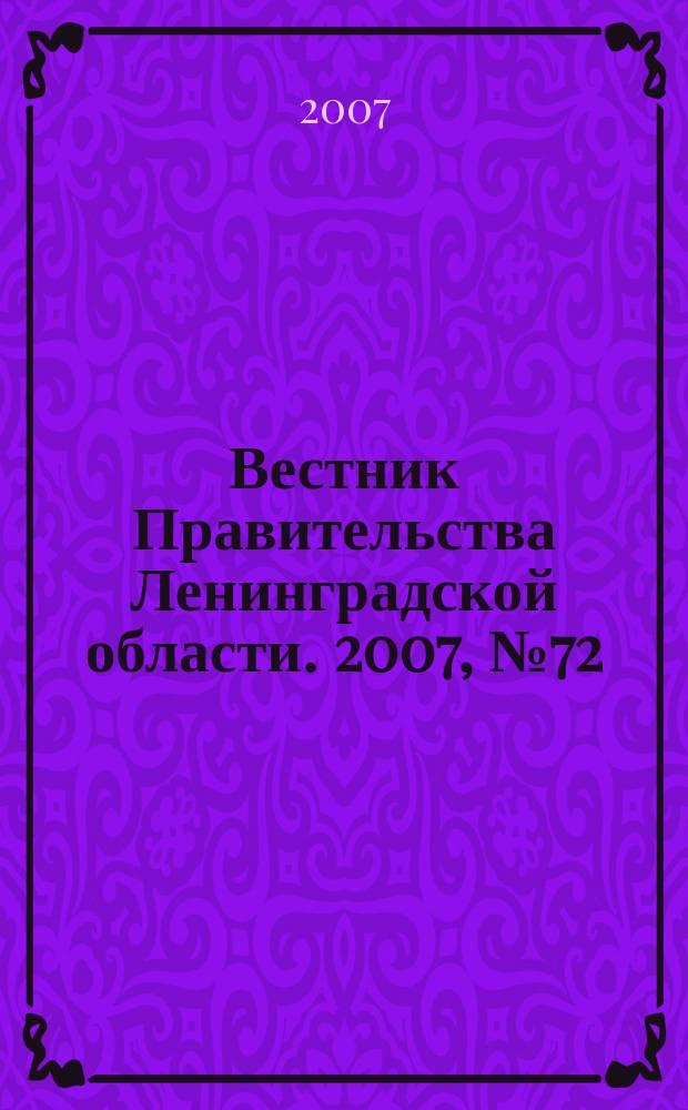 Вестник Правительства Ленинградской области. 2007, № 72