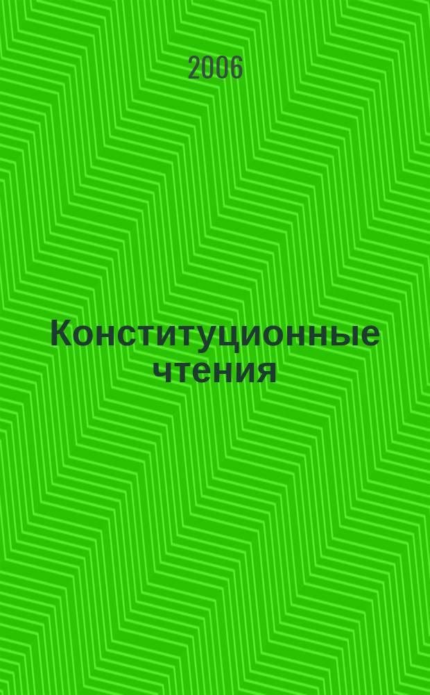 Конституционные чтения : Межвуз. сб. науч. тр. Вып. 7