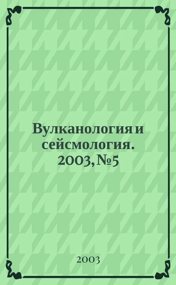 Вулканология и сейсмология. 2003, № 5
