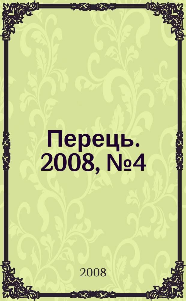 Перець. 2008, № 4 (1584)