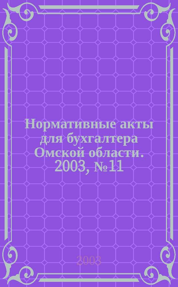 Нормативные акты для бухгалтера Омской области. 2003, № 11