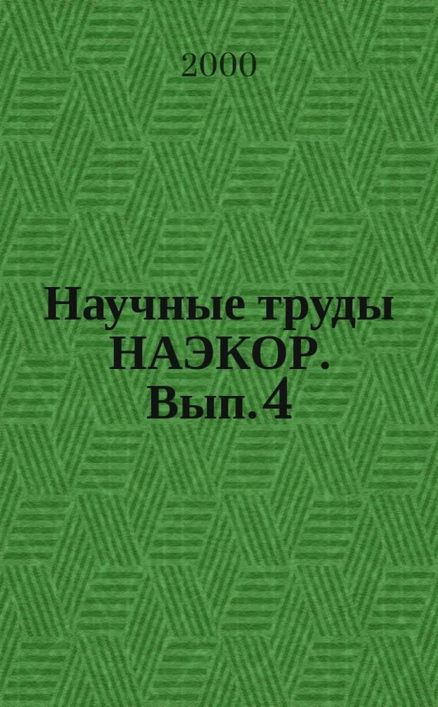 Научные труды НАЭКОР. Вып. 4 : Российский аграрно-промышленный комплекс и мировые продовольственные рынки, т. 4