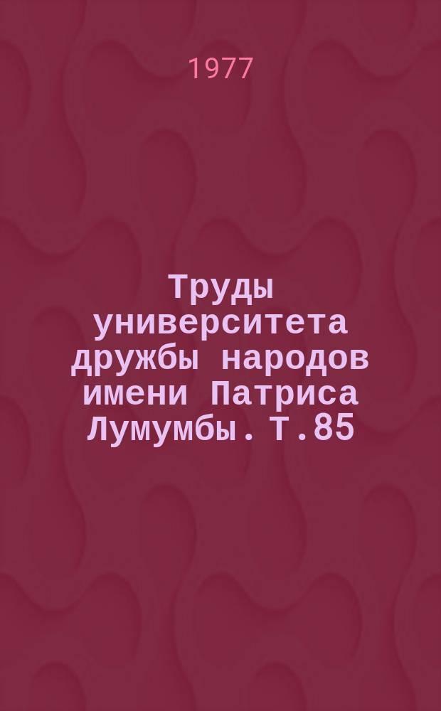 Труды университета дружбы народов имени Патриса Лумумбы. Т.85