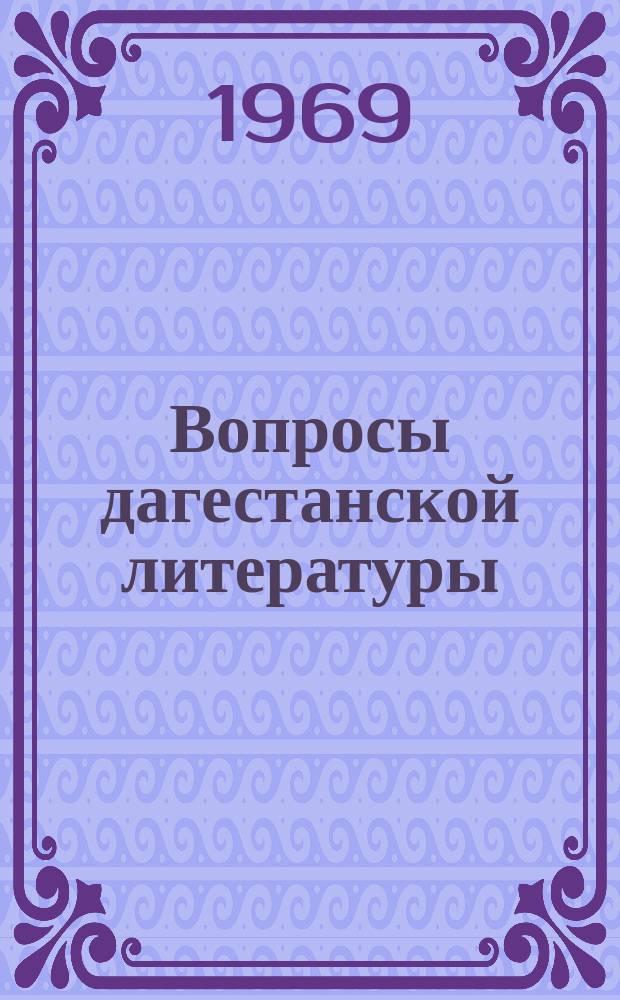 Вопросы дагестанской литературы